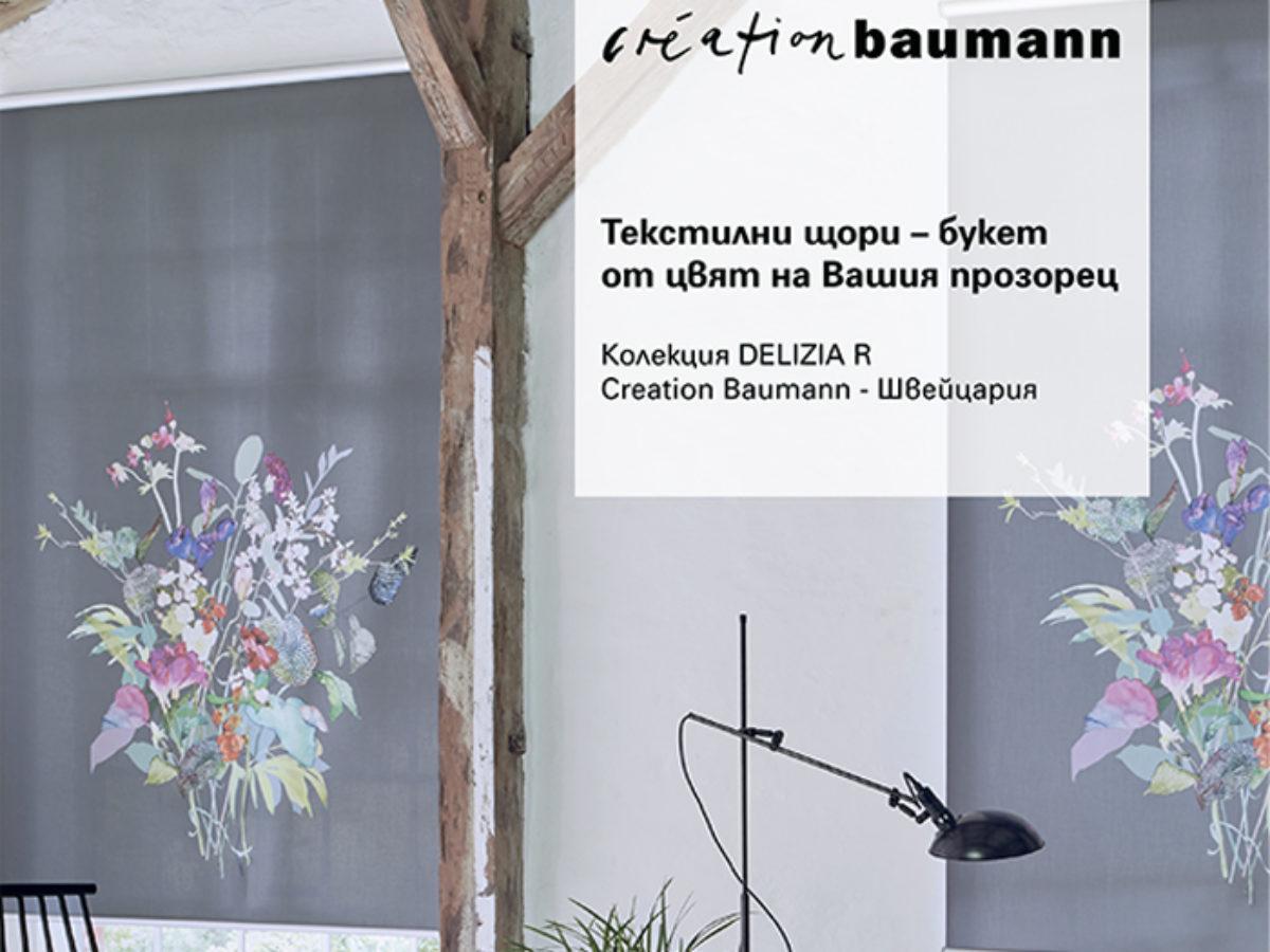 CreationBaumann-november2016
